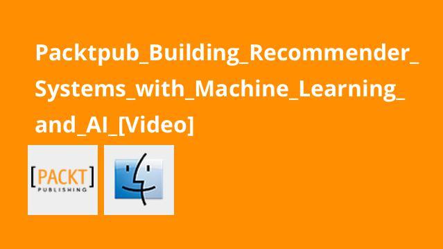 آموزش ساخت سیستم هایتوصیه گر با یادگیری ماشینی وAI